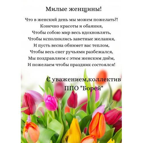 """Коллектив ППО """"Борей"""" Борей поздравляет милых дам с 8 марта!"""