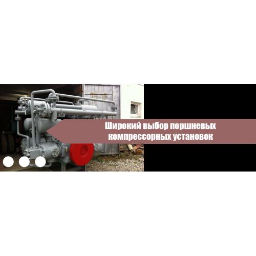Полнокомплектная компрессорная установка