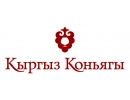 Кыргыз Коньягы