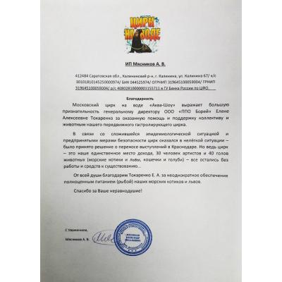 Компания «Борей» продолжает помогать московскому цирку на воде «Аква-Шоу»